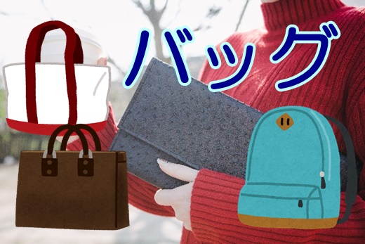 即日発送 通販サイト 当日 配送 出荷 即納 バッグ トートバッグ ビジネスバッグ リュックサック ショルダーバッグ クラッチバッグ